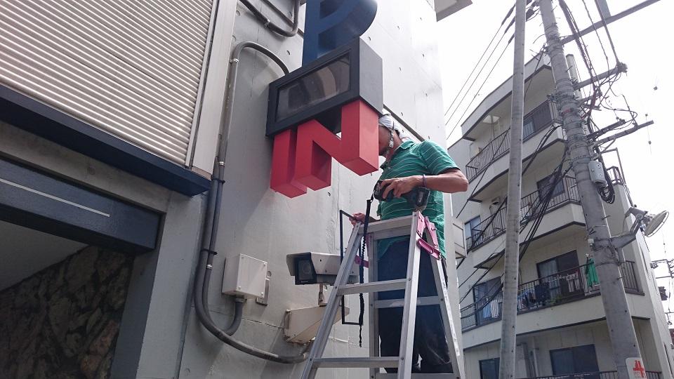 駐車場看板の安全点検作業 目黒区