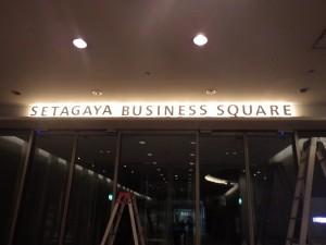 LED文字看板の修理 世田谷区