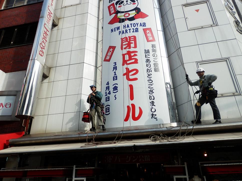 ウインドウ広告のシート貼り 上野