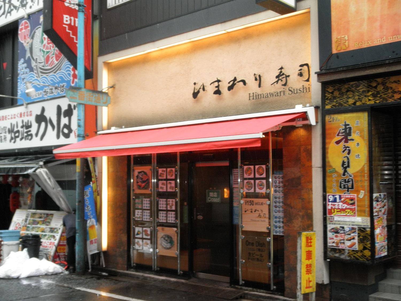 寿司屋さんのオーニング・金属文字の施工 新宿