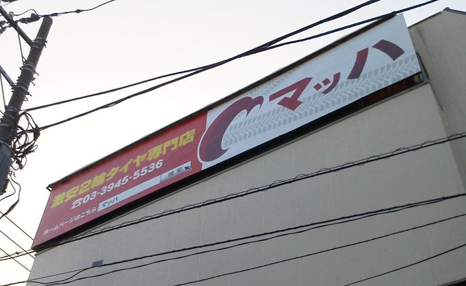 屋上看板のシート貼り作業 千代田区