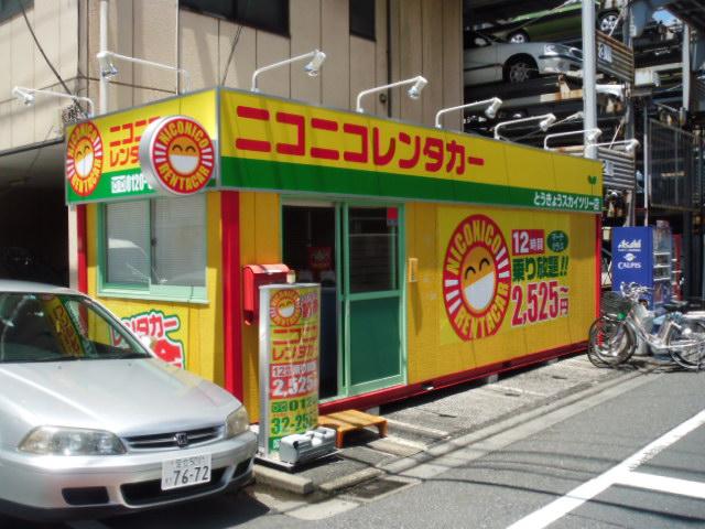 ニコニコレンタカー業平店さん 看板工事 墨田区