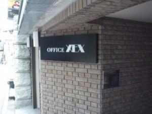オフィスLED組み入れサインの設置