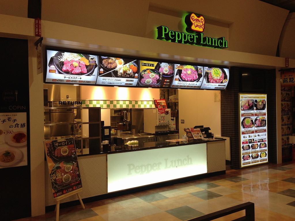 ショッピングセンター内 LED文字型看板の設置 石巻市