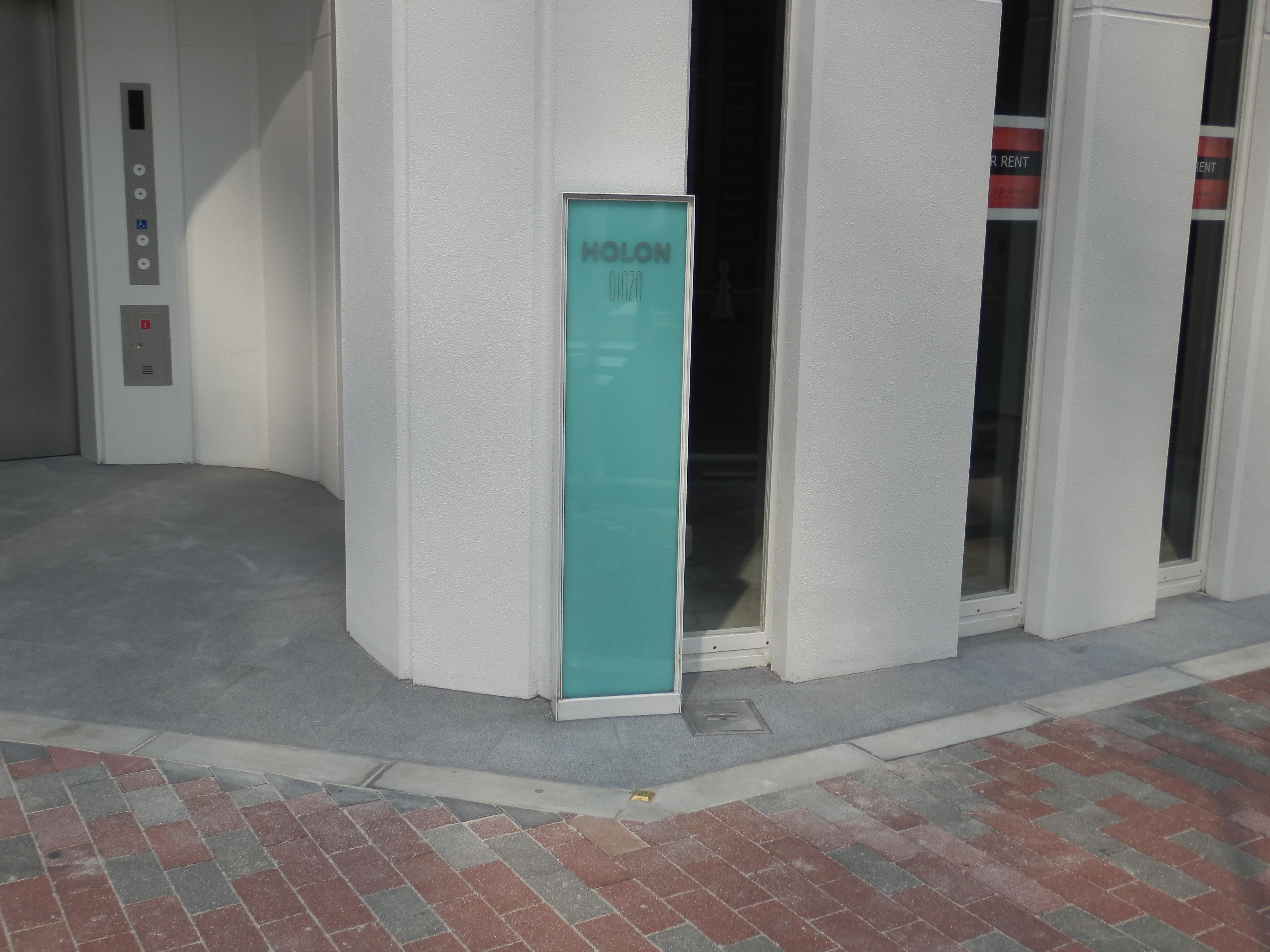 銀座オフィスビル自立看板の設置 中央区