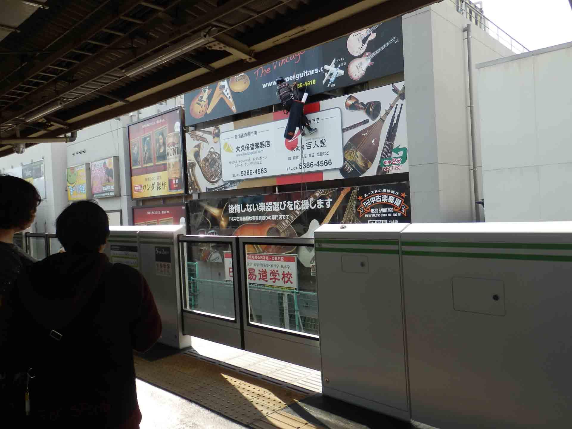 線路沿い広告シート貼り 新宿区