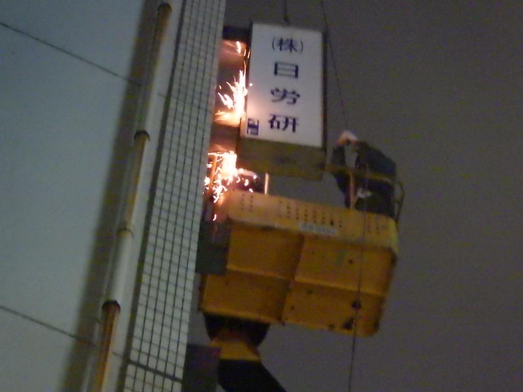 袖看板3基の撤去 千代田区