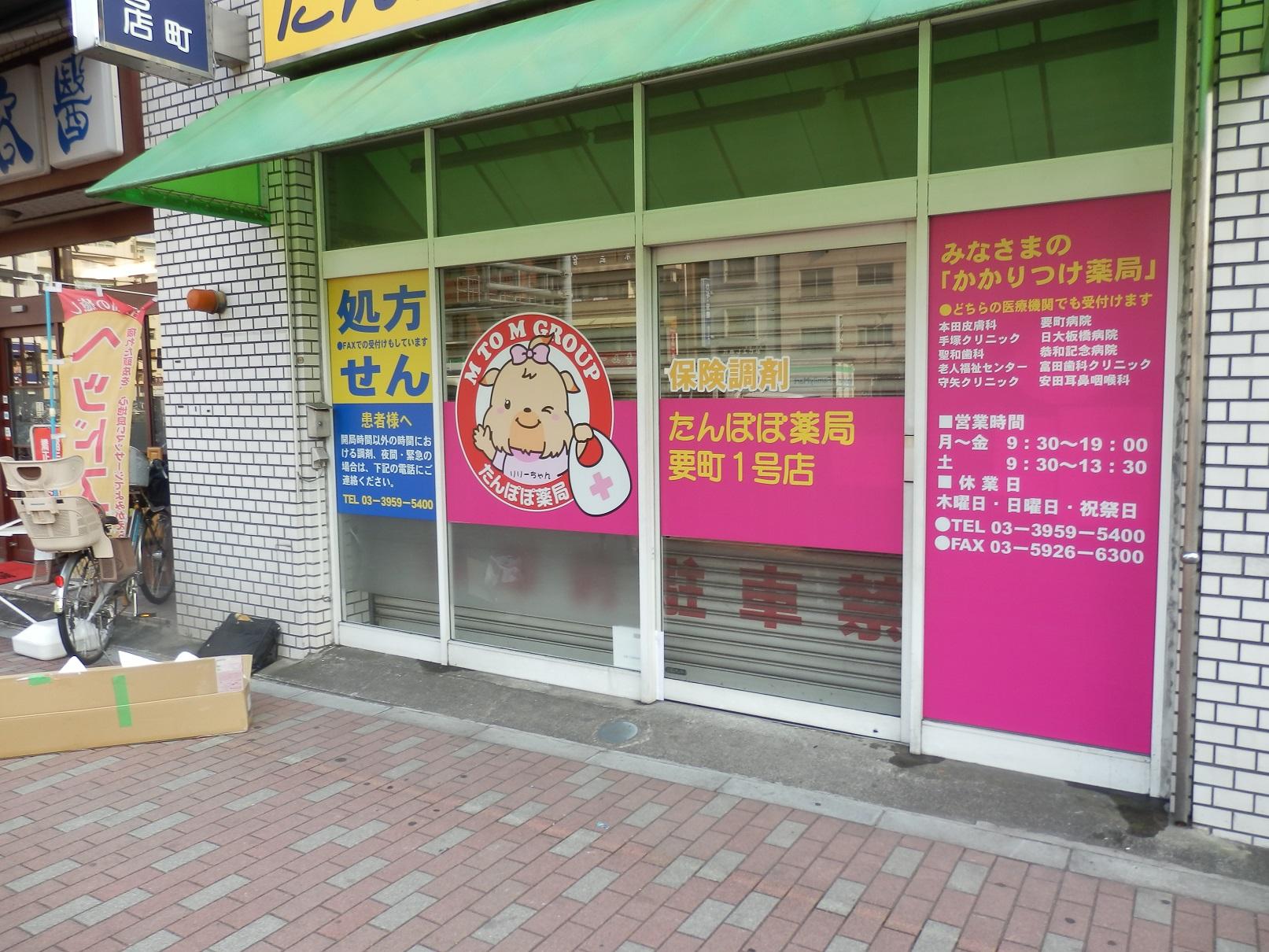 たんぽぽ薬局要町店さん カッティングシート貼り付け 豊島区