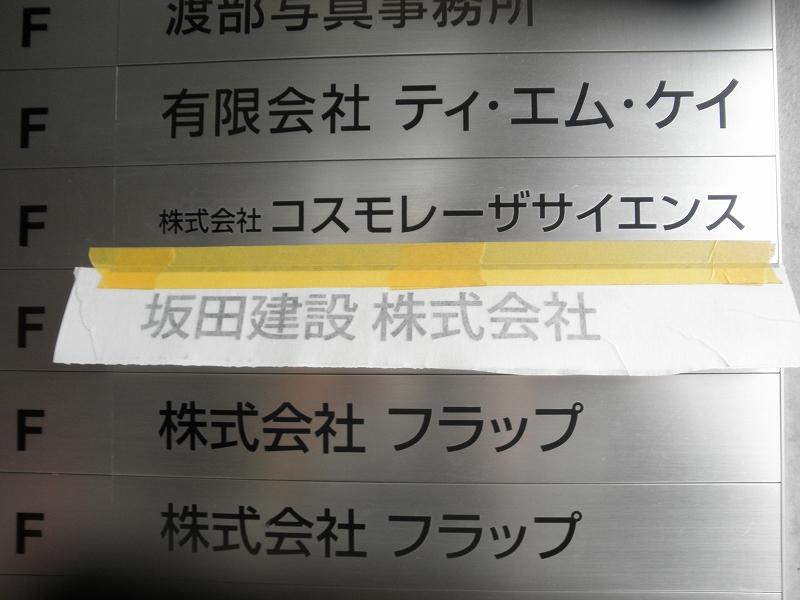 テナントカッティングシート製作貼り付け 豊島区
