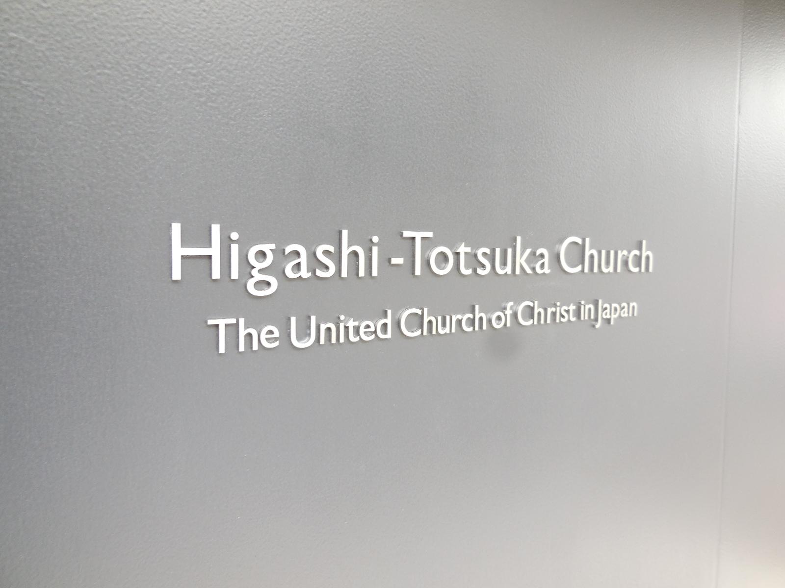 アクリル切り文字の取り付け 横浜市東戸塚