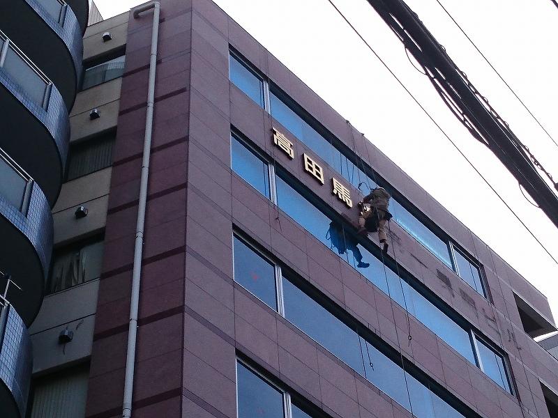 チャンネル文字のロープアクセス撤去作業 新宿区