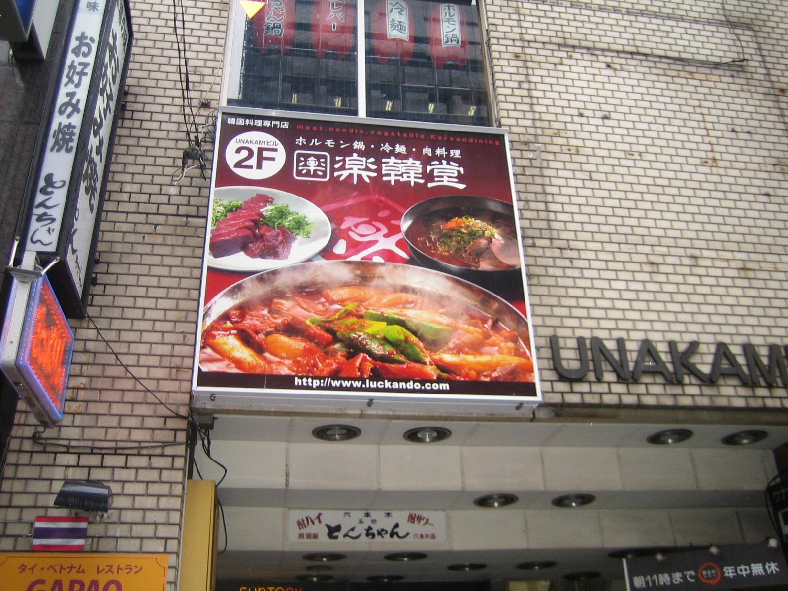 FFシート張り替え作業 東京都港区