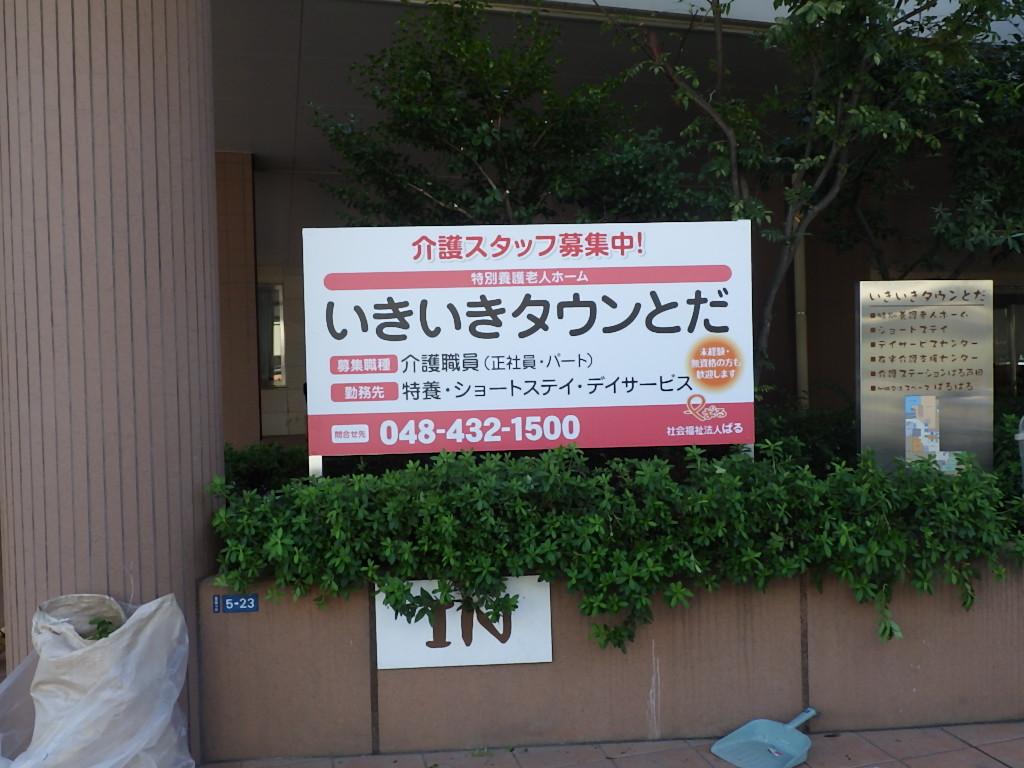 野立て看板の製作と施工 埼玉県戸田市