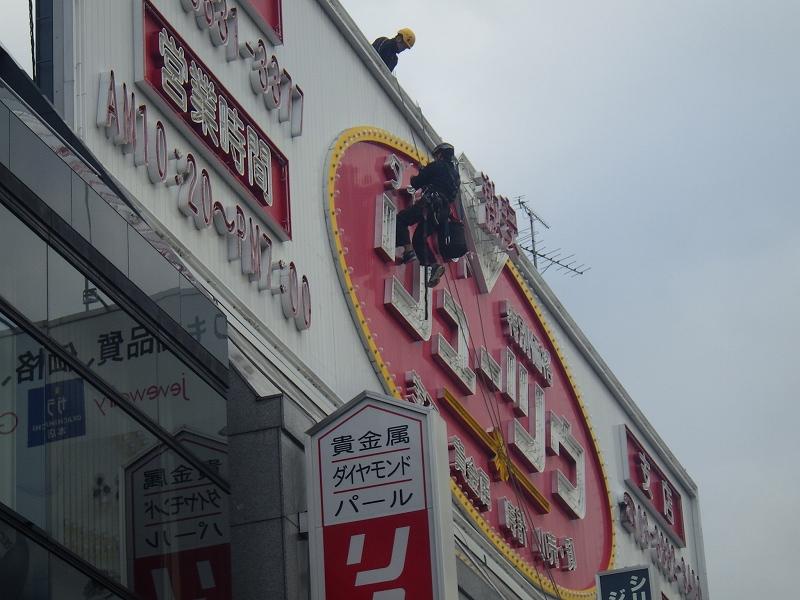 宝石店様 ネオン修理 台東区