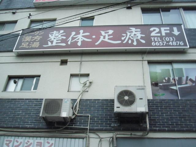 マッサージ店 FFサイン 葛飾区