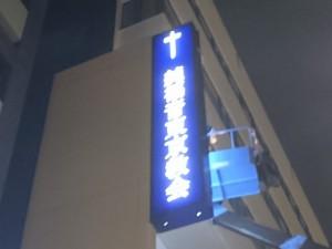 渋谷教会袖看板LED改修工事