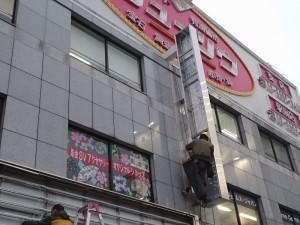 宝石店袖看板LED改造工事 台東区