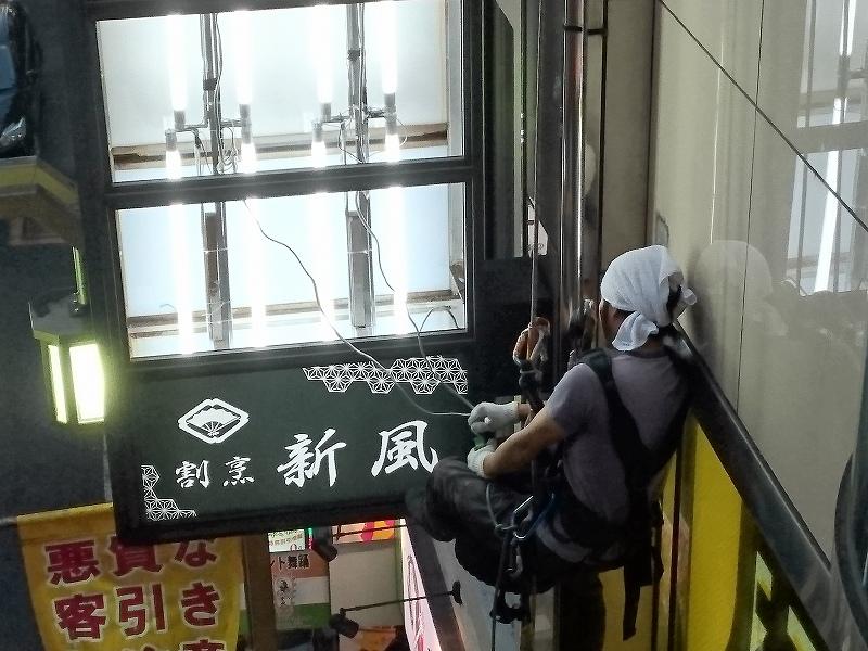 歌舞伎町袖看板LED改造