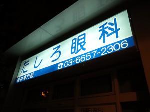 内照式電飾看板・FFサイン